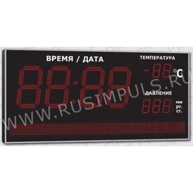 Уличные электронные метеотабло Имп 231-1TD-2T1-3P-S8x128 (ER2)