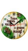 Kitch Clock 1057629