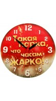 Kitch Clock 838288