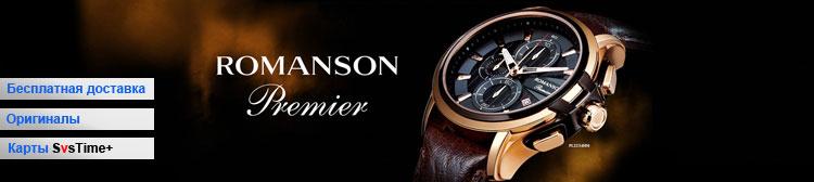 b0ff8ef9293b Надежные корейские часы Romanson – более 25 лет радуют покупателей всего  мира. Постоянно пополняющийся новыми коллекциями, ассортимент марки  перешагнул ...