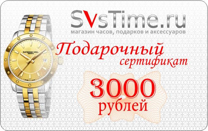 Svstime 3.000 рублей