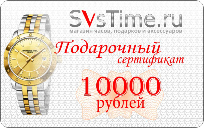 Svstime 10.000 рублей