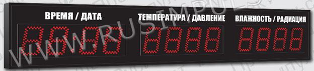 Имп Уличные электронные метеотабло Имп 227-1TD-2TP-3WRd (hor) (ER2)