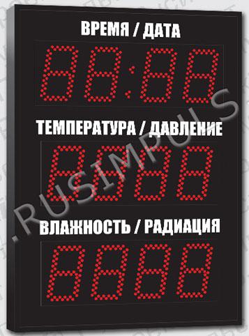 Имп Уличные электронные метеотабло Имп 231-1TD-2TP-3WRd (ver) (ER1)